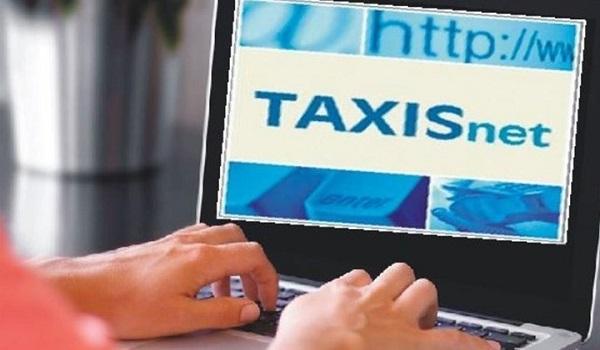 Εφορία: Μέσω Taxisnet η πληρωμή δόσεων ρυθμισμένων οφειλών