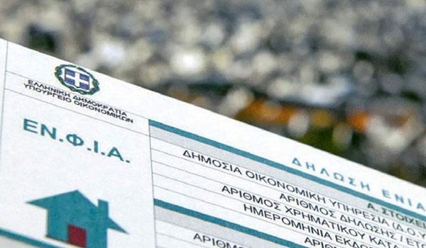 Κορονοϊός: Έκπτωση έως 25% στον φετινό λογαριασμό του ΕΝΦΙΑ – Ποιους θα αφορά